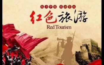 """庆祝中华人民共和国成立70周年:新县启动""""河南红色旅游活动季""""四条经典红色游线路"""