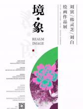 刘寅、韩灵芝、刘白绘画作品展在省文化馆开幕