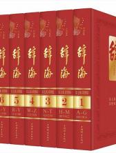 百年《辞海》更新第七版 留下历史和时代足迹