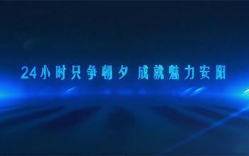 微视频|光辉岁月·河南24小时 安阳篇