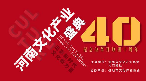 河南文化产业智库成立,一大波文化活动年底点亮中原