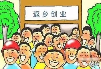 镇平县被认定为河南省农民工返乡创业示范县