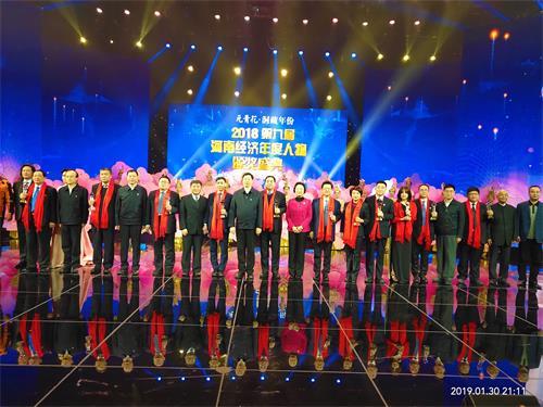 河南清水源科技股份有限公司董事长董事长、总裁王志清荣获(2018)河南经济年度人物