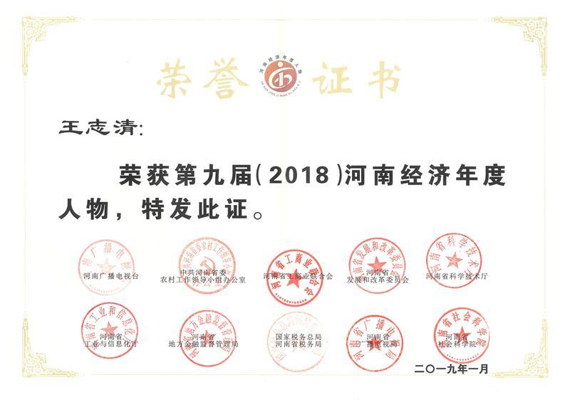 第九届河南经济年度人物 - 副本.jpg