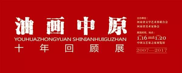 传承中原画风 共筑文化高地 油画中原——十年回顾展在北京举行