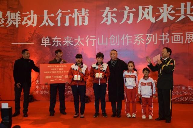 单东来太行山创作系列书画展开幕式在京举行