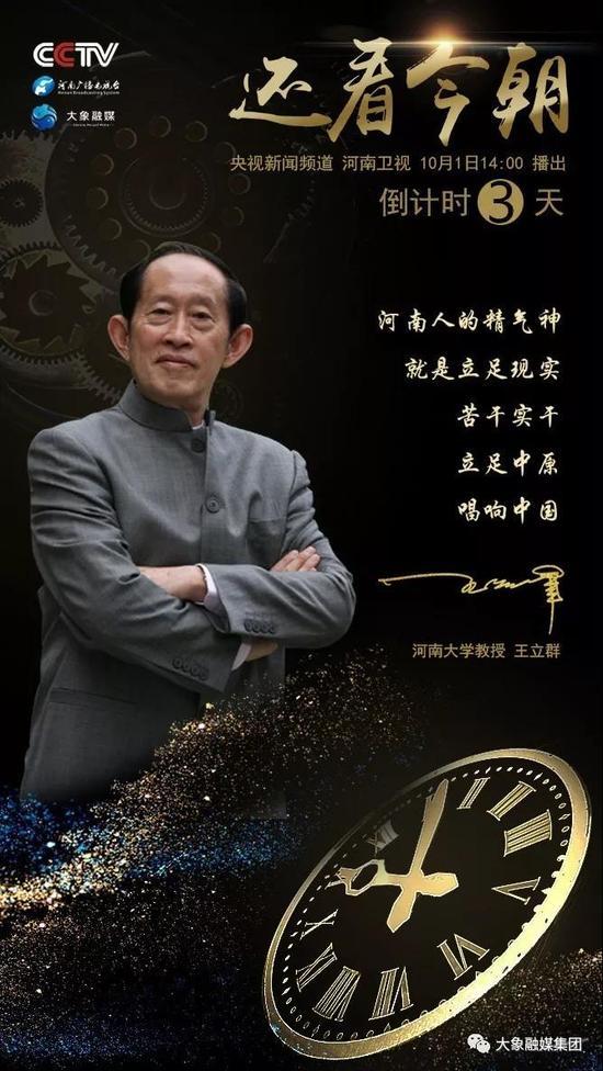 """""""百家讲坛最佳学术主讲人""""——王立群"""