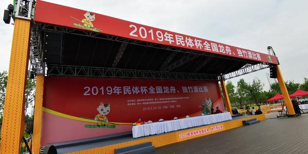 307人水上竞技 2019民体杯全国龙舟、独竹漂比赛郑州开赛