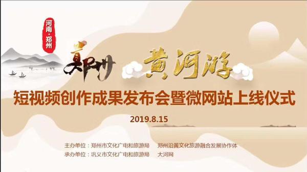 """郑州""""黄河游""""发布短视频创作成果 微网站同日上线"""