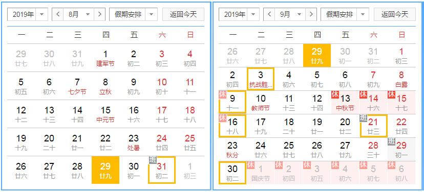 2019郑州民族运动会期间郑州部分区域调休时间表