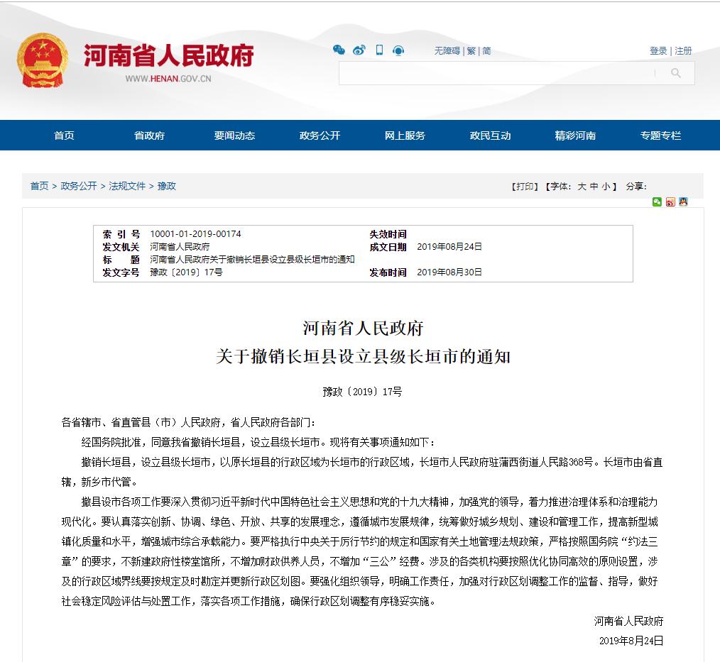 河南省人民政府 关于撤销长垣县设立县级长垣市的通知