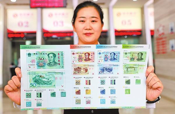 """新版人民币来了!河南98亿元新钞""""到货"""""""