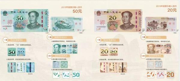 新版人民币就要来了 三招教你识别新钞