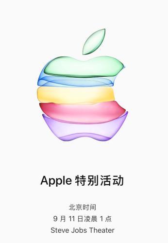 9月10日苹果举行将秋季发布会 或将发布iPhone11