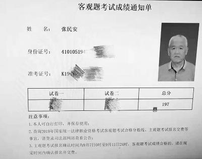 厉害了,大爷! 郑州72岁老人通过法考客观题 屡次刷新河南考生年龄上限