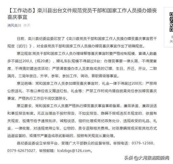 栾川新规:党员干部办宴席不能超过200人参加,车不能超过8辆