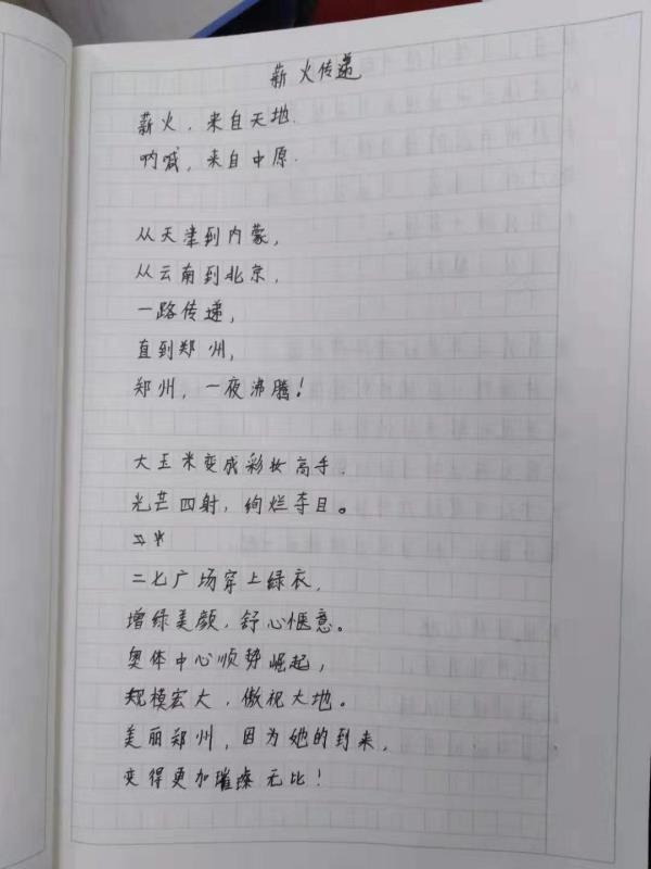观看全国民族运动会开幕式后 郑州9岁小朋友张泽莀写的诗刷爆朋友圈