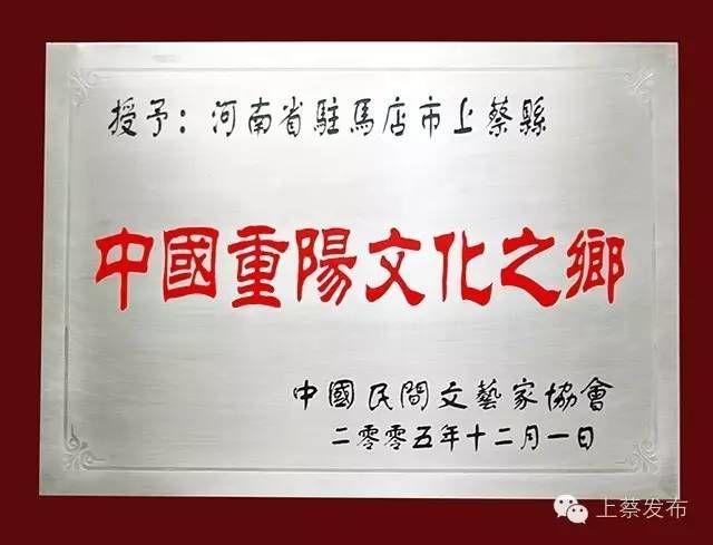 中国·上蔡第十七届重阳文化节将于10月10日上蔡县蔡明园广场开幕