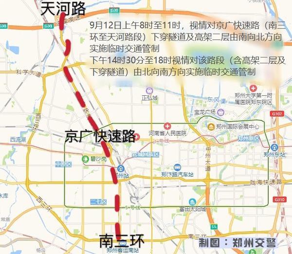 郑州交警提醒:9月12日民族大联欢,郑州交通管制区域有这些