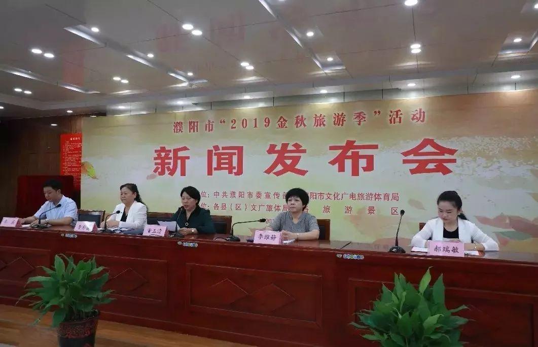 """濮阳市""""2019金秋旅游季""""活动9月16日开幕"""