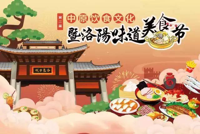 2019河洛文化旅游节即将开幕,洛邑古城有哪些精彩活动?