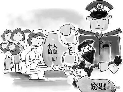 信阳光山警方破获一起侵犯公民个人信息案 抓获7人