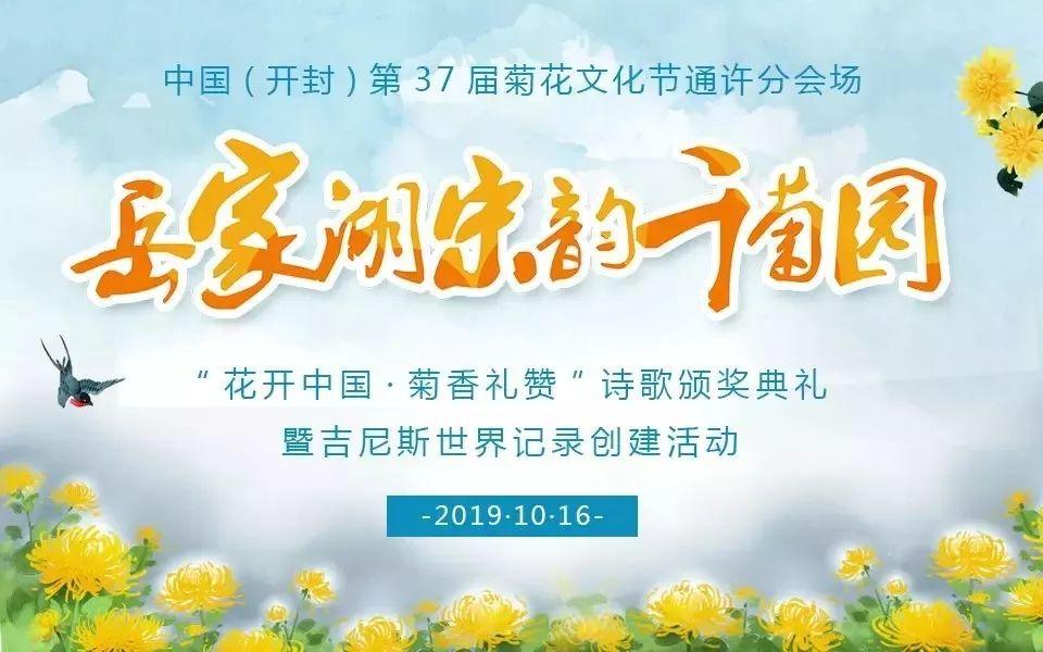 中国开封第37届菊花文化节通许分会场——岳家湖宋韵千菊园与您相约,期待您的到来!