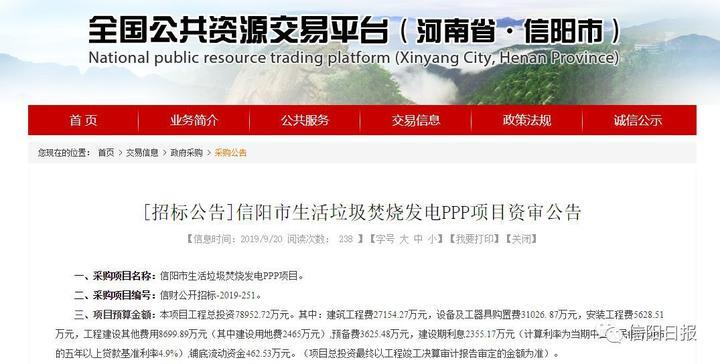 总投资7.8亿,信阳将新建一处生活垃圾焚烧发电厂