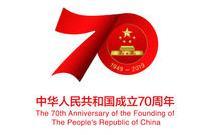 国庆70周年庆祝活动第三次演练圆满结束(附视频)