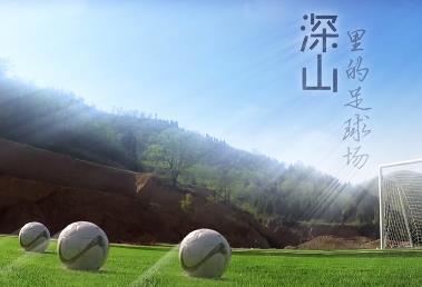"""""""老家河南""""微视频第十七部:《深山里的足球场》"""