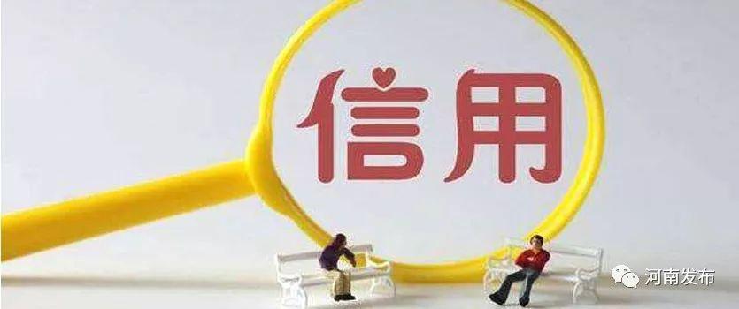 《河南省社会信用条例(草案)》提请二审 国家教育等考试作弊拟被纳入失信行为
