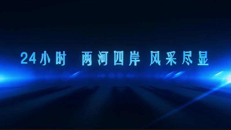 微视频|光辉岁月·河南24小时 漯河篇