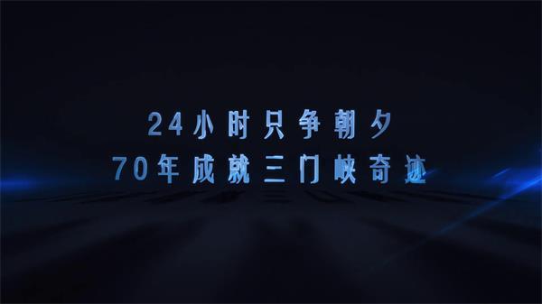微视频|光辉岁月·河南24小时 三门峡篇