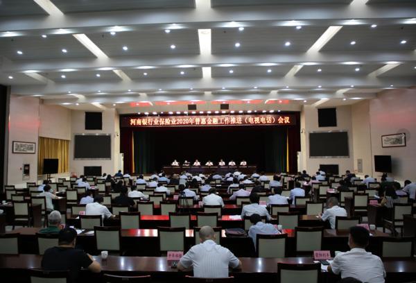 河南银保监局全面部署2020年普惠金融工作