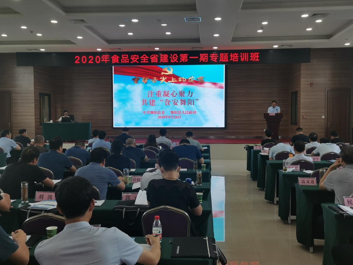 舞阳县分享交流食品安全示范县创建经验