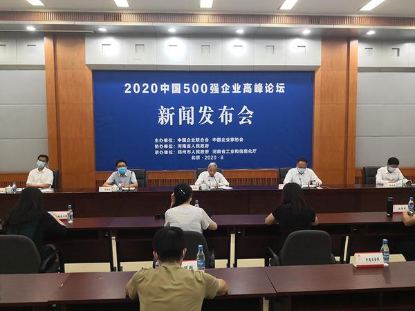 官宣,2020中国500强企业高峰论坛9月底在郑州举办