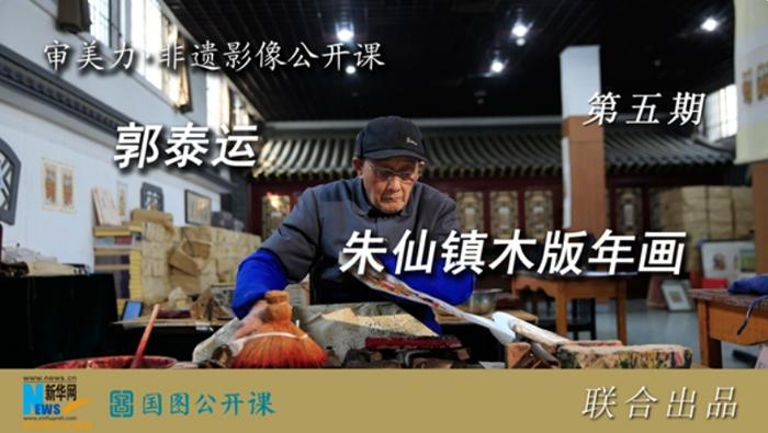 审美力·非遗影像公开课︱郭泰运与朱仙镇木版年画