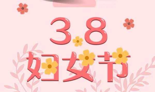 """@女神们 河南多个景区推出""""三八节""""门票优惠或免票活动"""