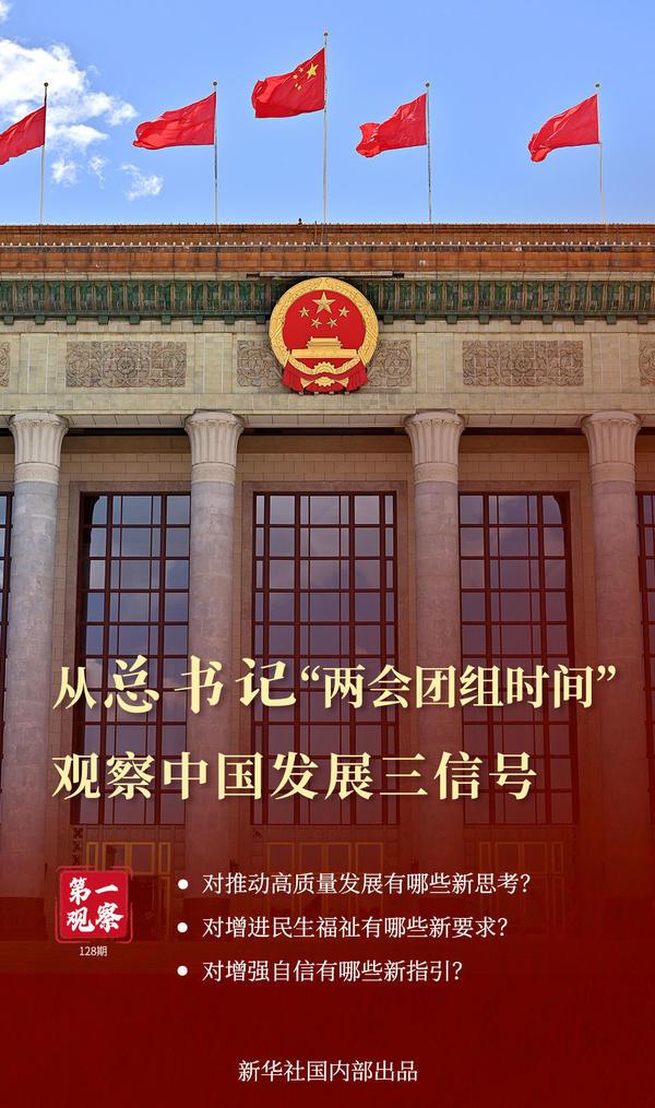 """从总书记""""两会团组时间""""观察中国发展三信号"""