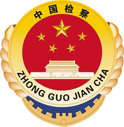 严格公正司法 助推中国之治(法治中国)