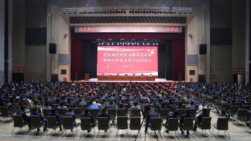 河南范县178名离任村党支部书记受表彰