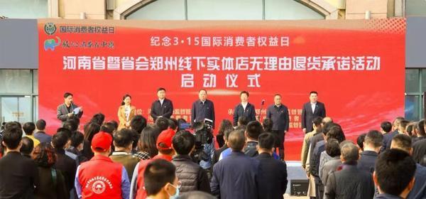 @郑州市民,丹尼斯、欧凯龙、绿地优鲜等25家企业承诺线下实体店无理由退货