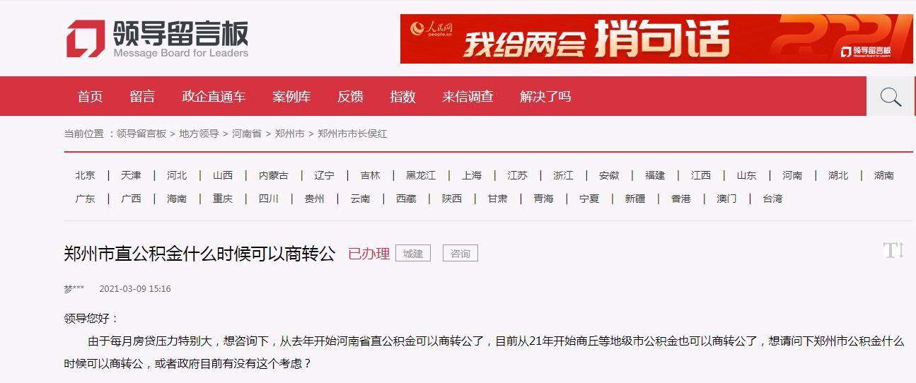 """网友询问郑州市公积金何时""""商转公""""? 留言获回复"""